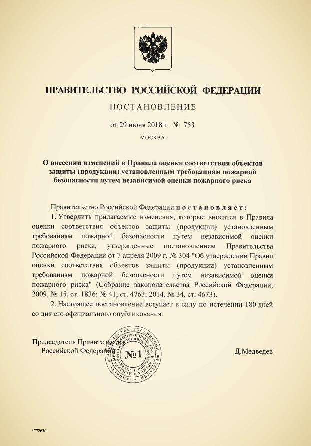 postanovlenie-pravitelstva-rossijskoj-federacii-ot-29062018-753