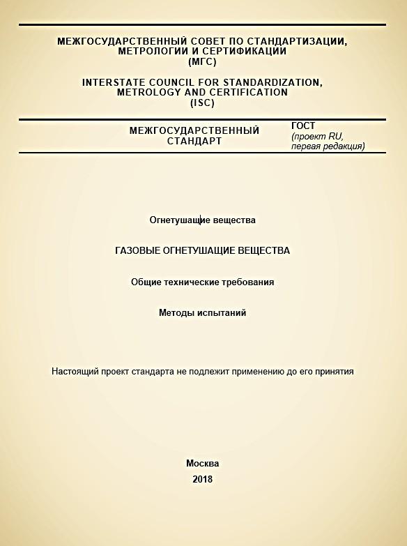gost-ognetushashchie-veshchestva-gazovye-ognetushashchie-veshchestva-obshchie-tekhnicheskie-trebovaniya-metody-ispytanij