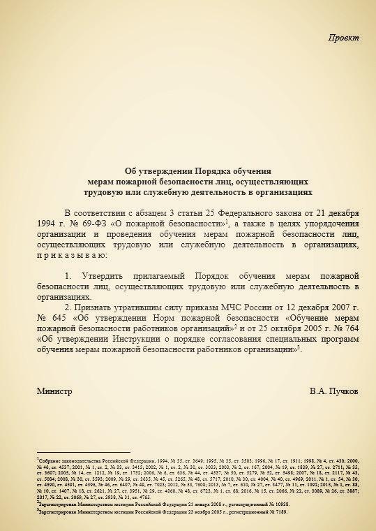 ob-utverzhdenii-poryadka-obucheniya-meram-pozharnoj-bezopasnosti-lic-osushchestvlyayushchikh-trudovuyu-ili-sluzhebnuyu-deyatelnost-v-organizaciyakh