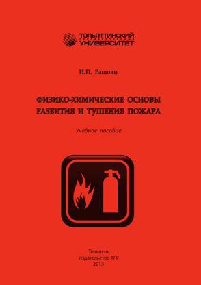 Рашоян И.И. Физико-химические основы развития и тушения пожара