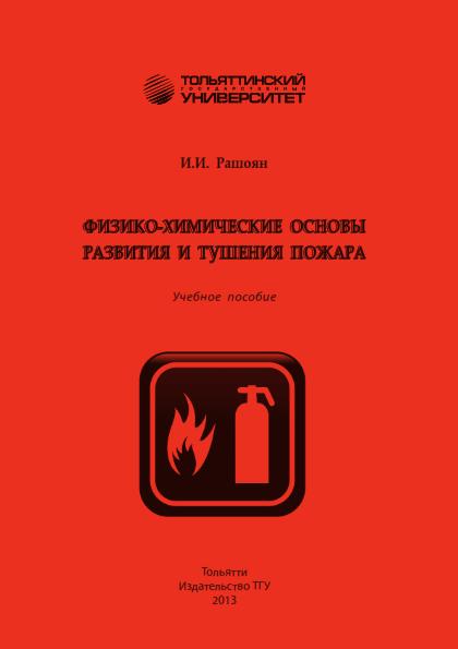rashoyan-ii-fiziko-khimicheskie-osnovy-razvitiya-i-tusheniya-pozhara
