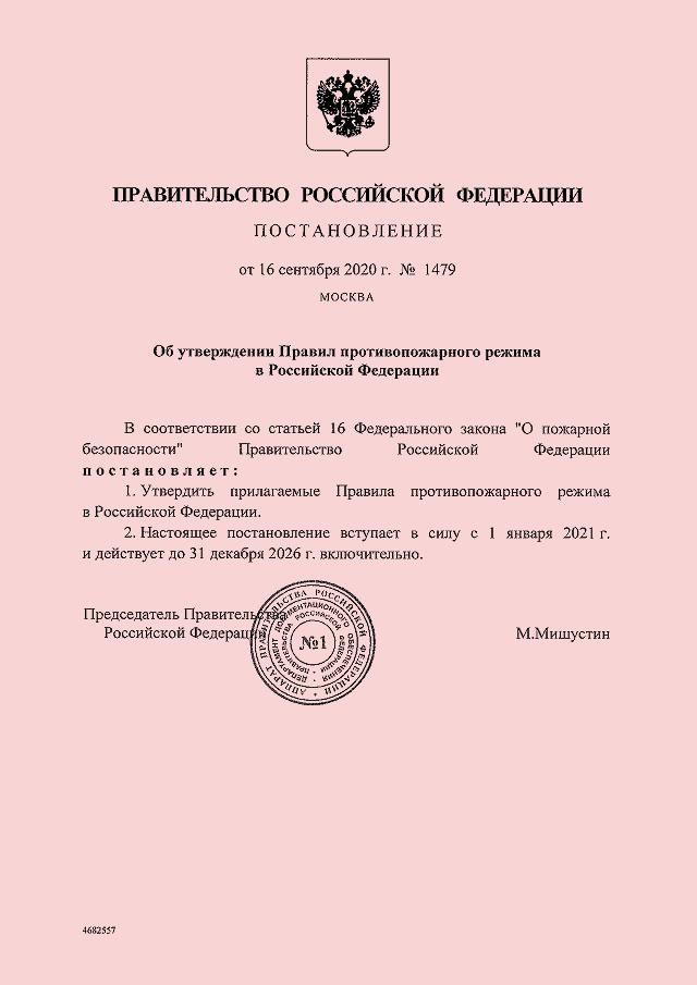 ppr-2020-postanovlenie-1479-16092020