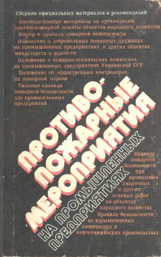 Грипас С.А., Криворучко А.А., Скобелев О.В. Противопожарные мероприятия на промышленных предприятиях