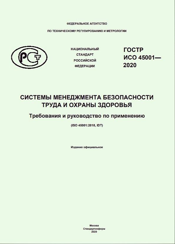 С 1 апреля 2021 года вводится ГОСТ Р ИСО 45001-2020