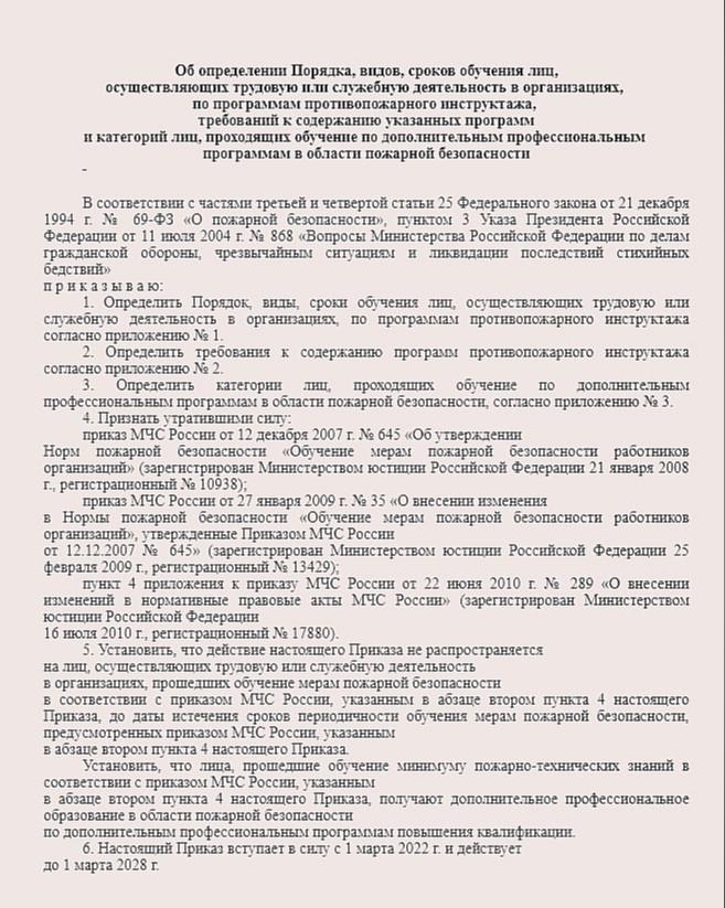 novyj-proekt-po-obucheniyu-meram-pozharnoj-bezopasnosti-ot-09-09-2021