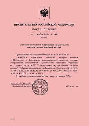 Постановление Правительства Российской Федерации от 12.10.2020 № 1662