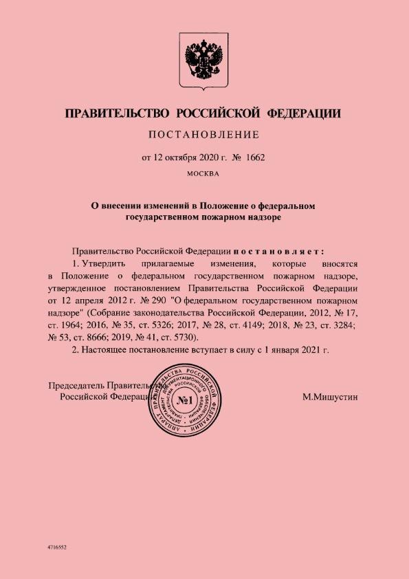 postanovlenie-pravitelstva-rossijskoj-federacii-ot-12102020-1662