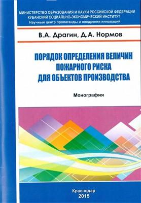 poryadok-opredeleniya-velichin-pozharnogo-riska-dlya-obektov-proizvodstva