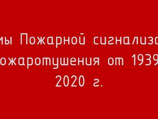 Полное собрание развития норм пожаротушения и пожарной сигнализации от 1939 г. до 2020 г.