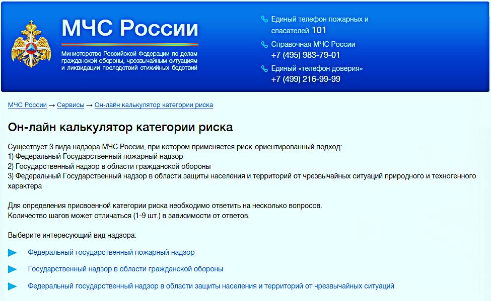 onlajn-kalkulyator-uchrezhdeniyam-i-organizaciyam-opredelyat-kategoriyu-riska-a-takzhe-periodichnost-provedeniya-planovykh-proverok