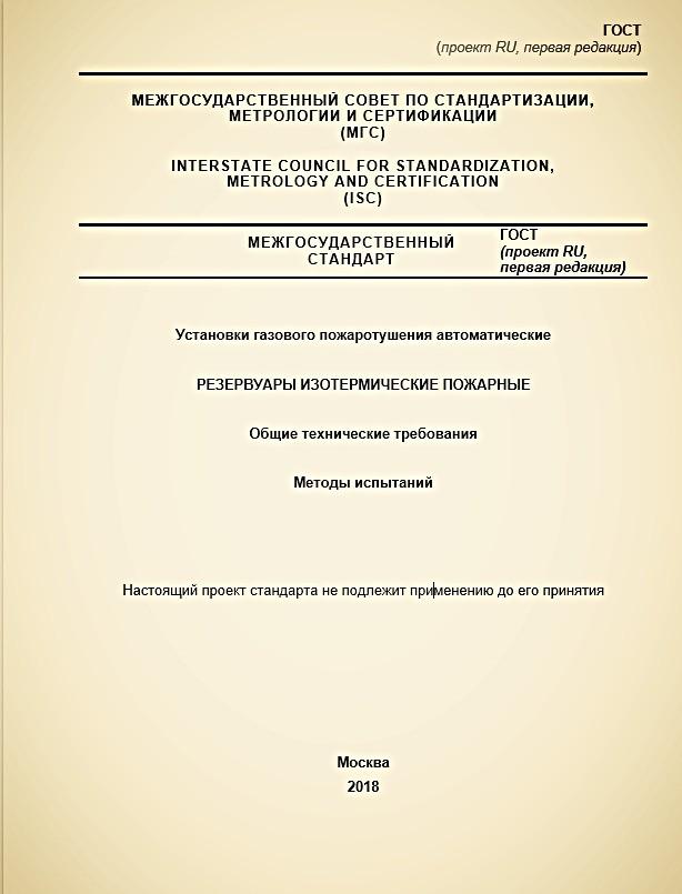 gost-ustanovki-gazovogo-pozharotusheniya-avtomaticheskie-rezervuary-izotermicheskie-pozharnye-obshchie-tekhnicheskie-trebovaniya-metody-ispytanij