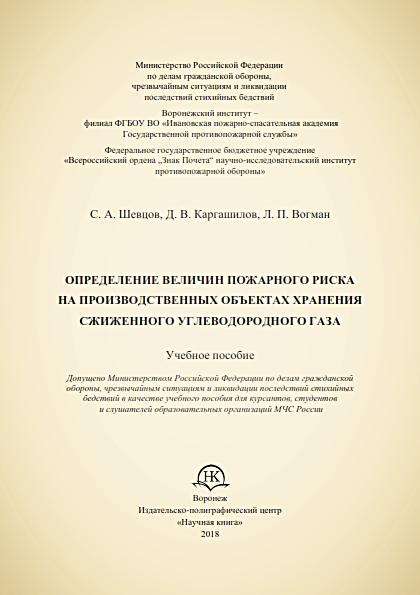 shevcov-kargashilov-vogman-opredelenie-velichin-pozharnogo-riska-na-proizvodstvennykh-obektakh-khraneniya-szhizhennogo-uglevodorodnogo-gaza
