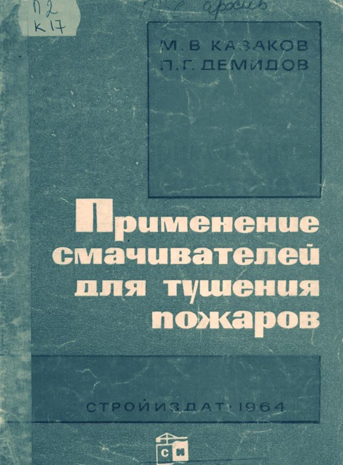 kazakov_demidov_primenenie_smachivatelej_dlya_tusheniya_pozharov