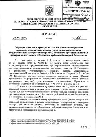 Приказ МЧС России от 17.02.2021 № 88