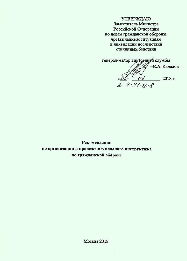 Metodicheskie_rekomendatsii_po_podgotovke_provedeniyu_seminarov_vebinarov_po_GO