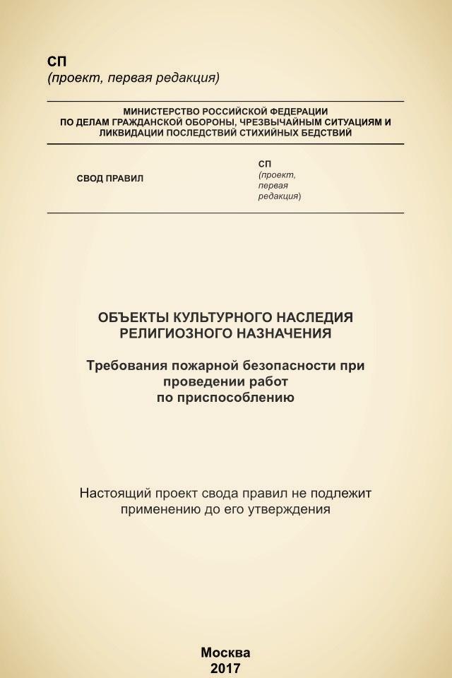 obekty-kulturnogo-naslediya-religioznogo-naznacheniya-pozharnaya-bezopasnost