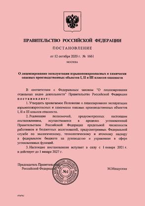 Постановление Правительства Российской Федерации от 12.10.2020 № 1661