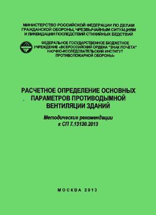Методические рекомендации к СП 7.13130.2013
