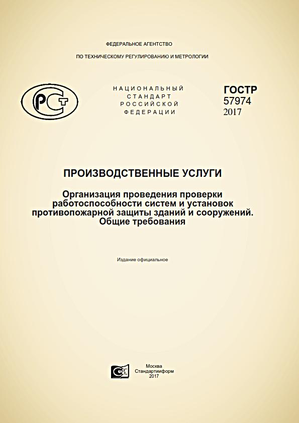 ГОСТ Р 57974-2017 СКАЧАТЬ БЕСПЛАТНО
