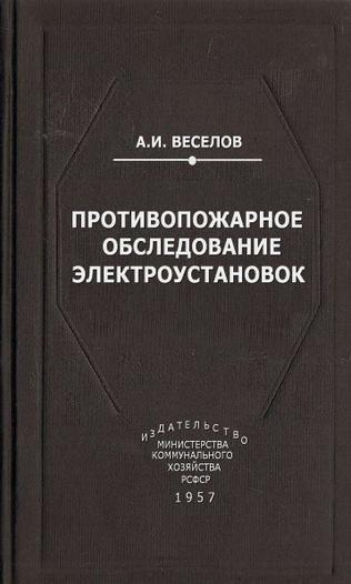 """А.И. Веселов """"Противопожарное Обследование Электроустановок"""", Москва, 1957 г."""