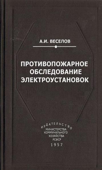 veselov_ai_protivopozharnoe_obsledovanie_elektroustanovok