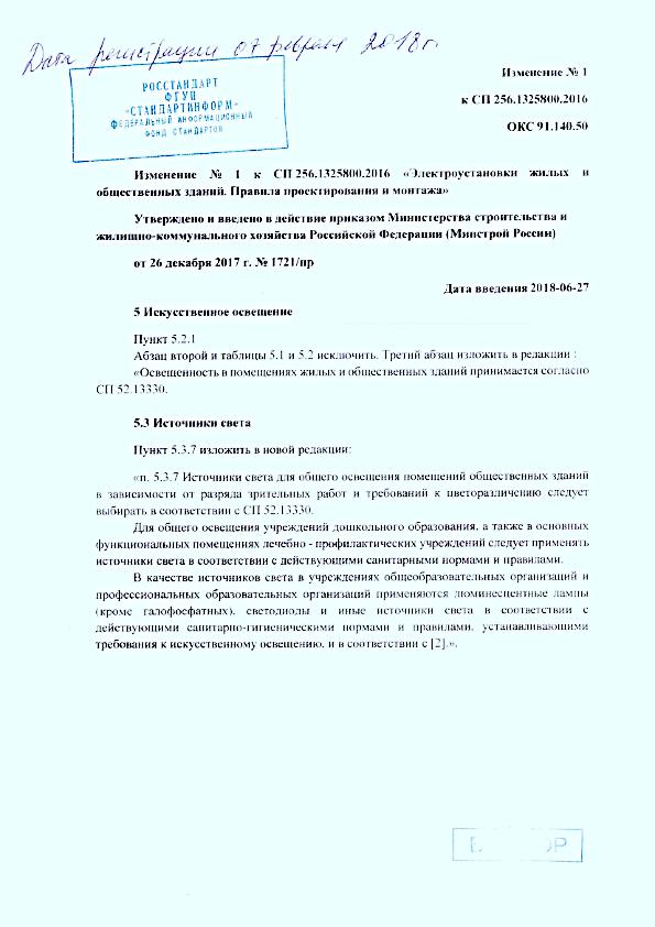 sp-25613258002016-ehlektroustanovki-zhilykh-i-obshchestvennykh-zdanijpravila-proektirovaniya-i-montazha