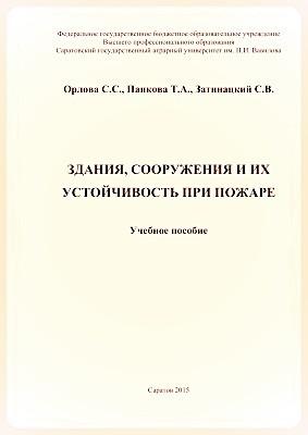 zdaniya-sooruzheniya-i-ikh-ustojchivost-pri-pozhare