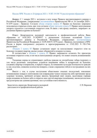 """Письмо МЧС России от 26 февраля 2021 г N ИГ 19 546 """"О курении на балконе"""""""