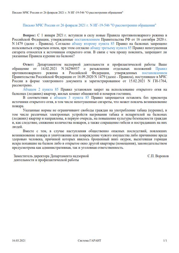 pismo-mchs-rossii-ot-26-fevralya-2021-g-n-ig-19-546-o-kurenii-na-balkone