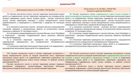 Сравнение новой версии ППР от 21.05.2021 г. с действующей - от 31.12.2020 г.