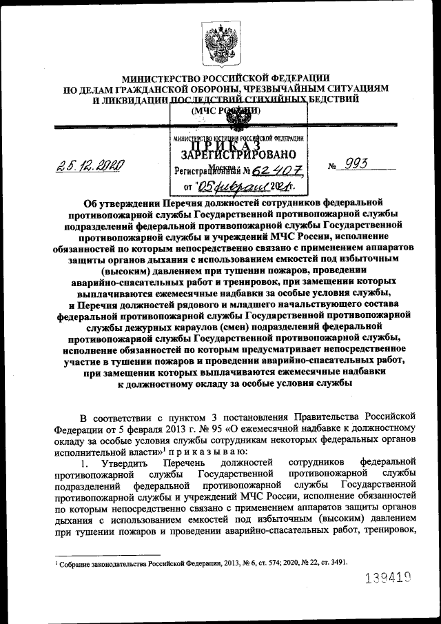 Приказы МЧС № 993 и № 994 от 25.12.2020