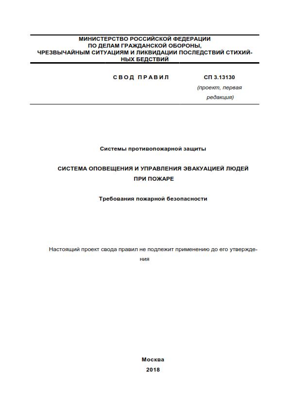fgbu-vniipo-mchs-rossii-pervaya-redakciya-proekta-sp-3-13130
