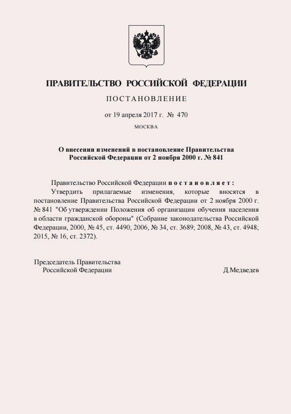 postanovlenie-pravitelstva-№470-ot-19042017-pozharnaya-bezopasnost
