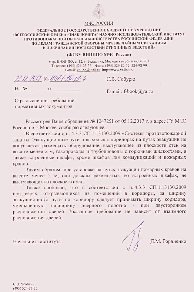 pismo-fgbu-vniipo-mchs-rossii-1148-1-29-13-4-ot-22122017-g-o-razmeshchenii-pozharnykh-kranov-v-koridorakh
