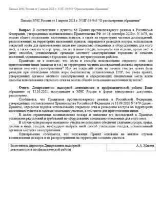 Письмо МЧС России от 1 апреля 2021 г N ИГ 19 943 О разведении костров на дачах