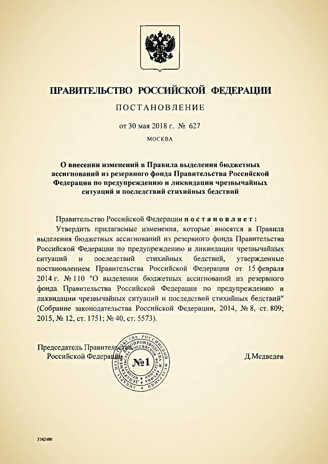 postanovlenie-pravitelstva-rossijskoj-federacii-ot-30052018-627