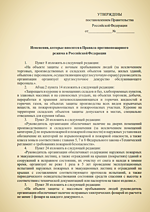 izmenenie-v-pravila-protivopozharnogo-rezhima-03-2018