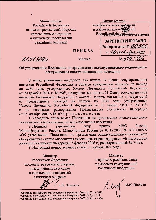 Приказ МЧС, Минцифры России от 31.07.2020 № 579/366