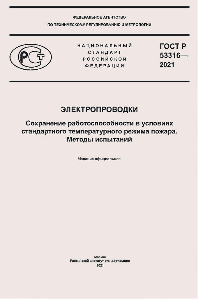 ГОСТ Р 53316-2021 (pdf)