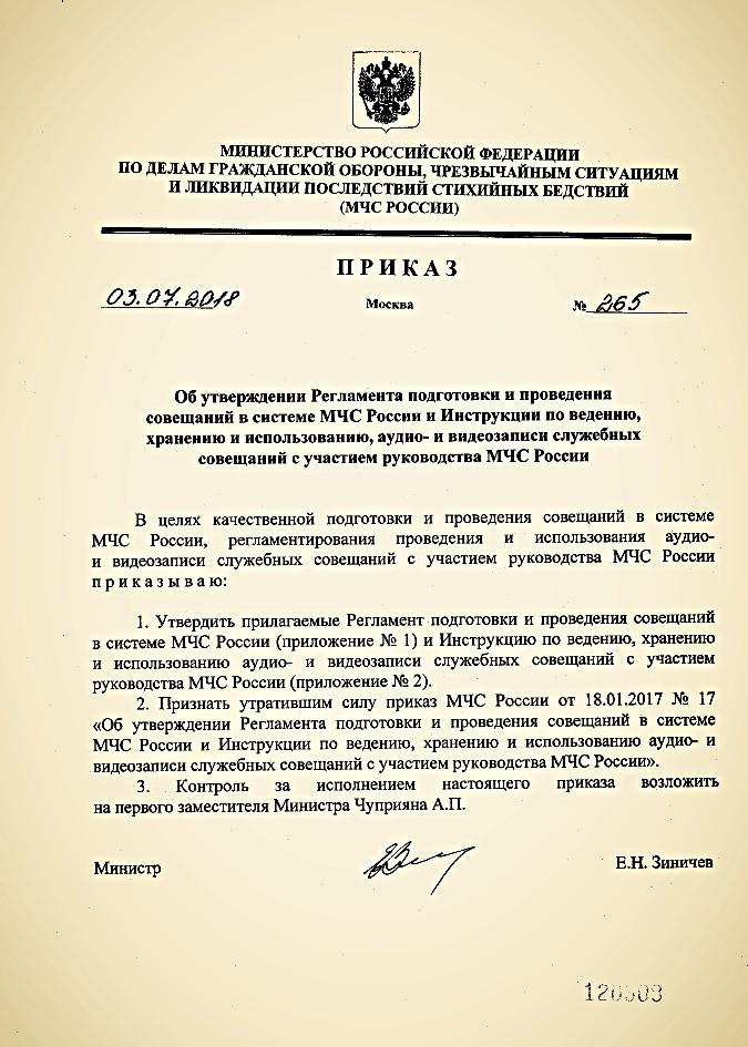 prikaz-mchs-rossii-265-03-07-2018-reglament--provedeniya-soveshchanij-instrukcii-vedeniyu-khraneniyu-ispolzovaniyu-audio-videozapisi