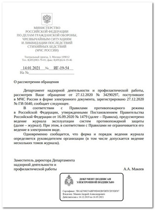 Письмо МЧС ИГ-19-54 от 14.01.2020 г. России о журнале систем противопожарной защиты по новым ППР