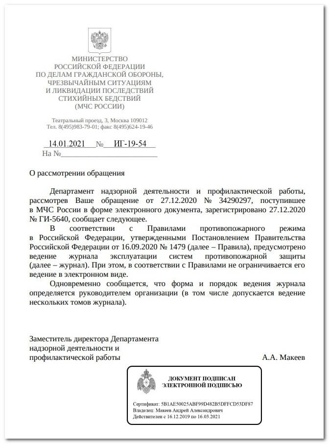 pismo-mchs-rossii-ig-19-54-ot-14012020-o-zhurnale-sistem-protivopozharnoj-zashchity-po-novym-ppr-pravilam-protivopozharnogo-rezhima