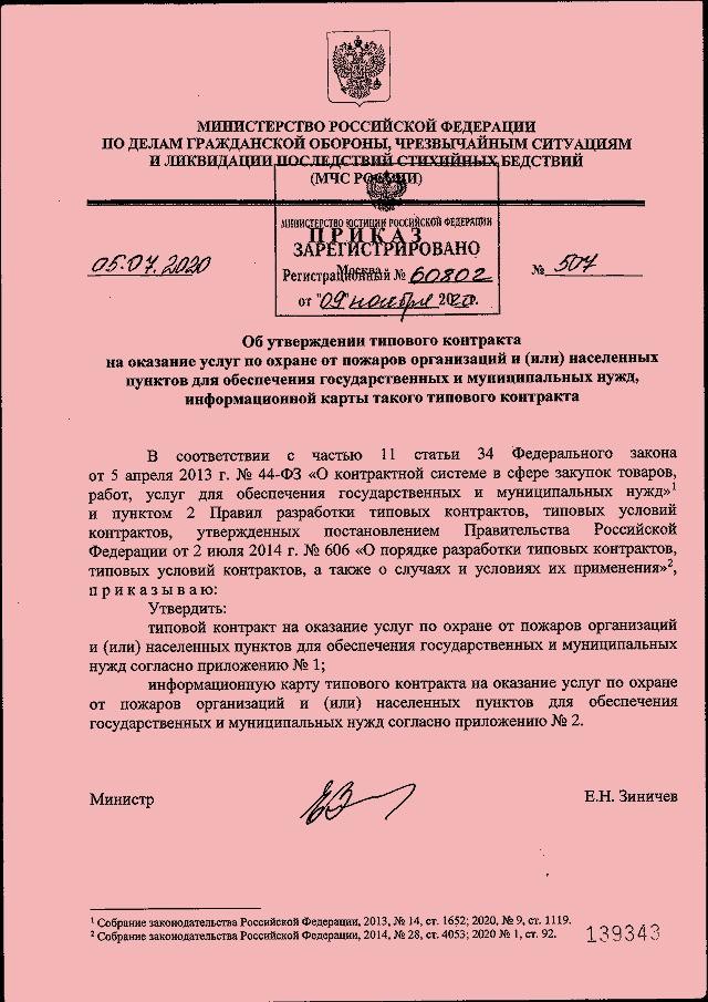 Приказ МЧС № 507 от 05.07.2020