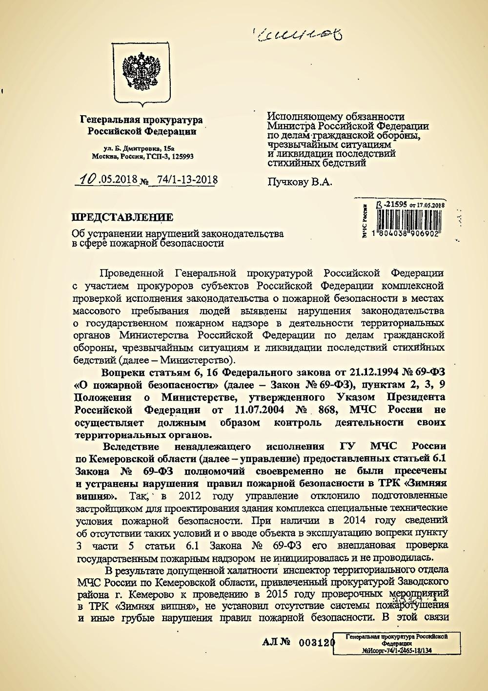 predstavlenie-generalnogo-prokurora-ot-10052018-ob-ustranenii-narushenij-v-sfere-zakonodatelstva-v-oblasti-pozharnoj-bezopasnosti