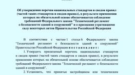 Постановление Правительства Российской Федерации № 985 от 04.07.2020