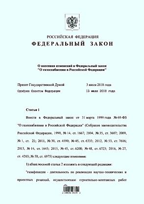"""Федеральный закон от 19.07.2018 № 210-ФЗ """"О внесении изменений в Федеральный закон """"О газо"""