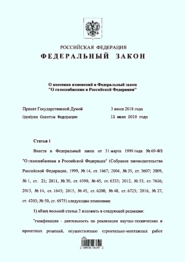 federalnyj-zakon-ot-19-07-2018-210-fz-o-vnesenii-izmenenij-v-federalnyj-zakon-o-gazosnabzhenii-v-rossijskoj-federacii