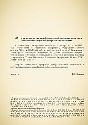"""Проект приказа МЧС """"Об утверждении программ профессиональной подготовки и программ повышения кв"""