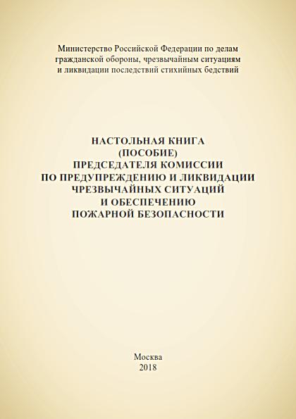 Настольная книга (пособие) председателя комиссии по предупреждению и ликвидации чрезвычайных ситуаци