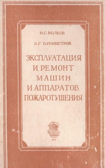 volkov_i_s_burmistrov_a_g_ekspluatatsiya_i_remont_mashin_i_a